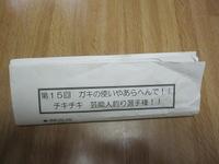 Img_0454