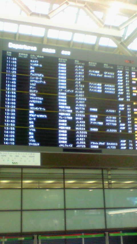 成田に到着。