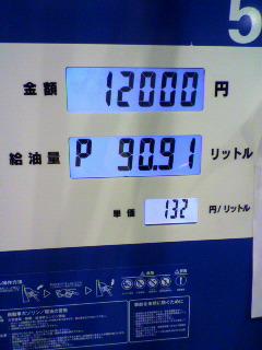 ガソリンスタンドへ。