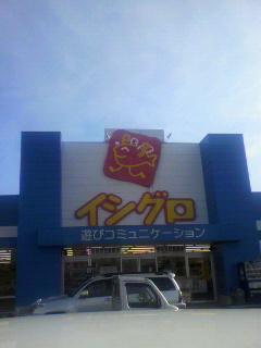 富士市まで。