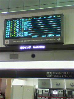 再び羽田空港へ。