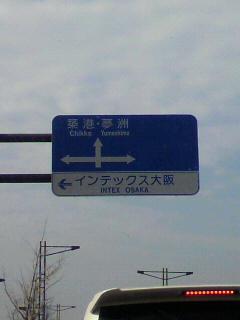 フィッシングショー大阪。