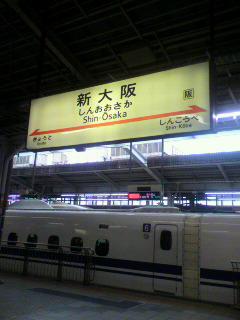 再び大阪。