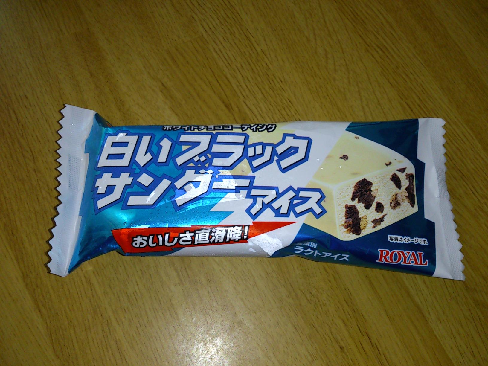 白いブラックサンダーアイス。